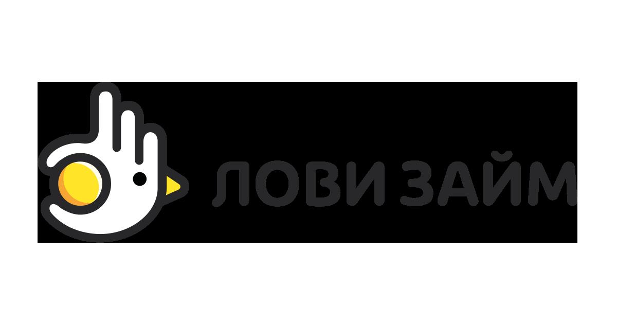 Лови Займ: условия займа, онлайн-заявка и отзывы   вход в личный кабинет