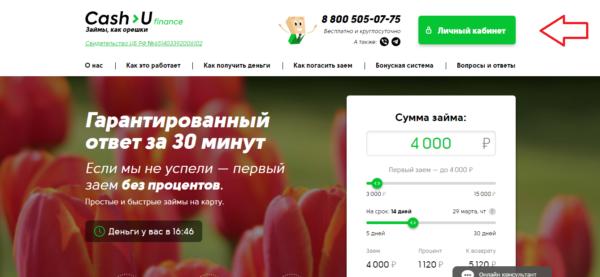 cash u займ личный кабинет сбербанк россии кредит наличными по паспорту в день обращения без справок