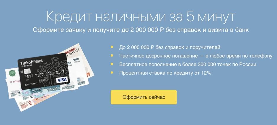 тинькофф заявка на кредит