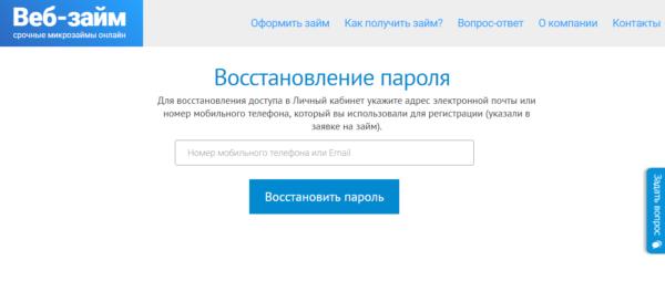 веб займ адрес регистрации мтс разговоры в кредит подключить услугу