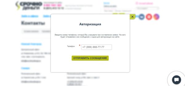 мкк срочно деньги отзывы сотрудников нижний новгород