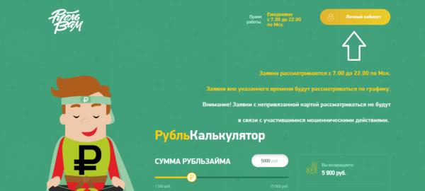 Рубль вам займ официальный нужен срочно кредит на лечение