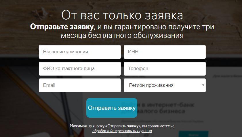 кредит наличными банк открытие отзывы