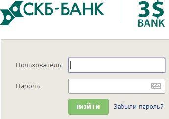 скб банк онлайн зарегистрироваться