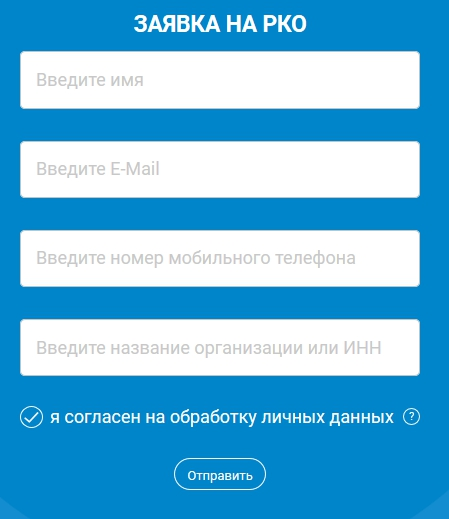 Эксперт Банк - онлайн-заявка на РКО