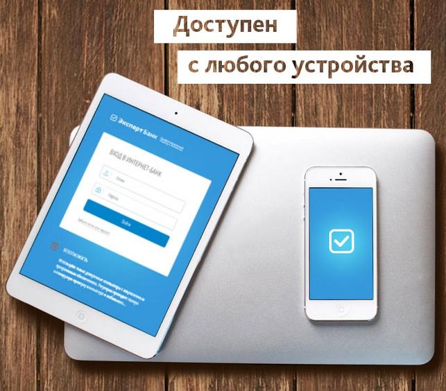Эксперт Банк доступен с любого устройства