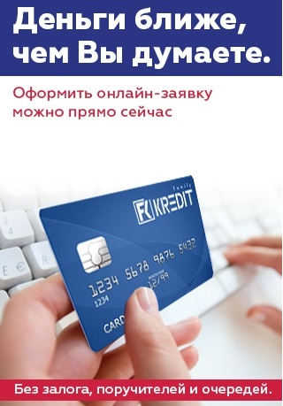 Актуальная информация о нашей компании Займы онлайн в МФО Family Kredit