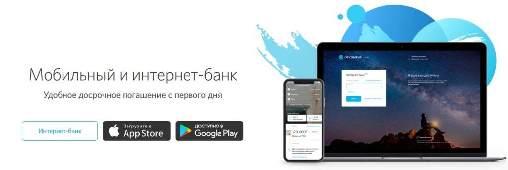 мобильный и интернет- банк Открытие