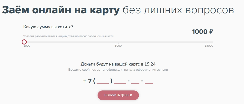 Условия онлайн займа в Руббери
