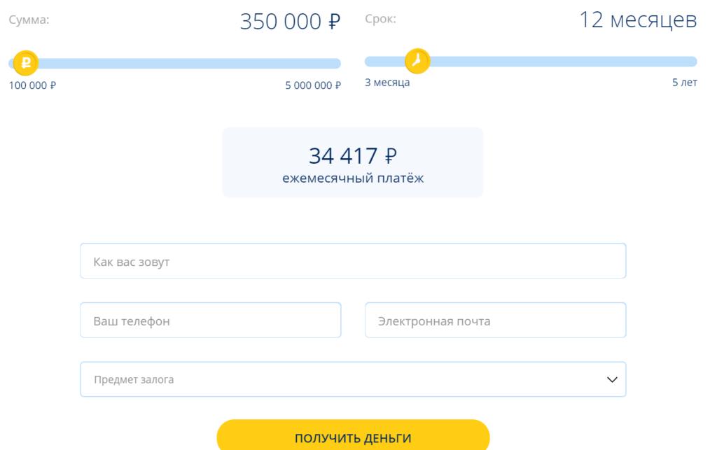 Кредитный калькулятор для расчета займа под залог в Финза