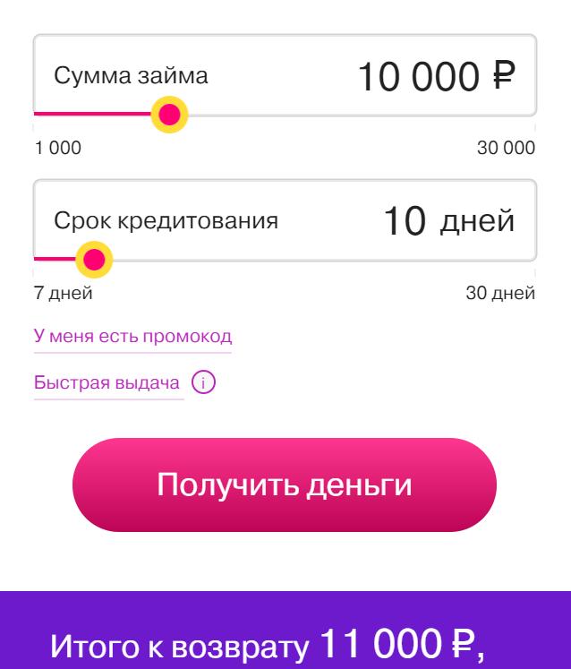 Кредитный калькулятор в мфо Creditstar